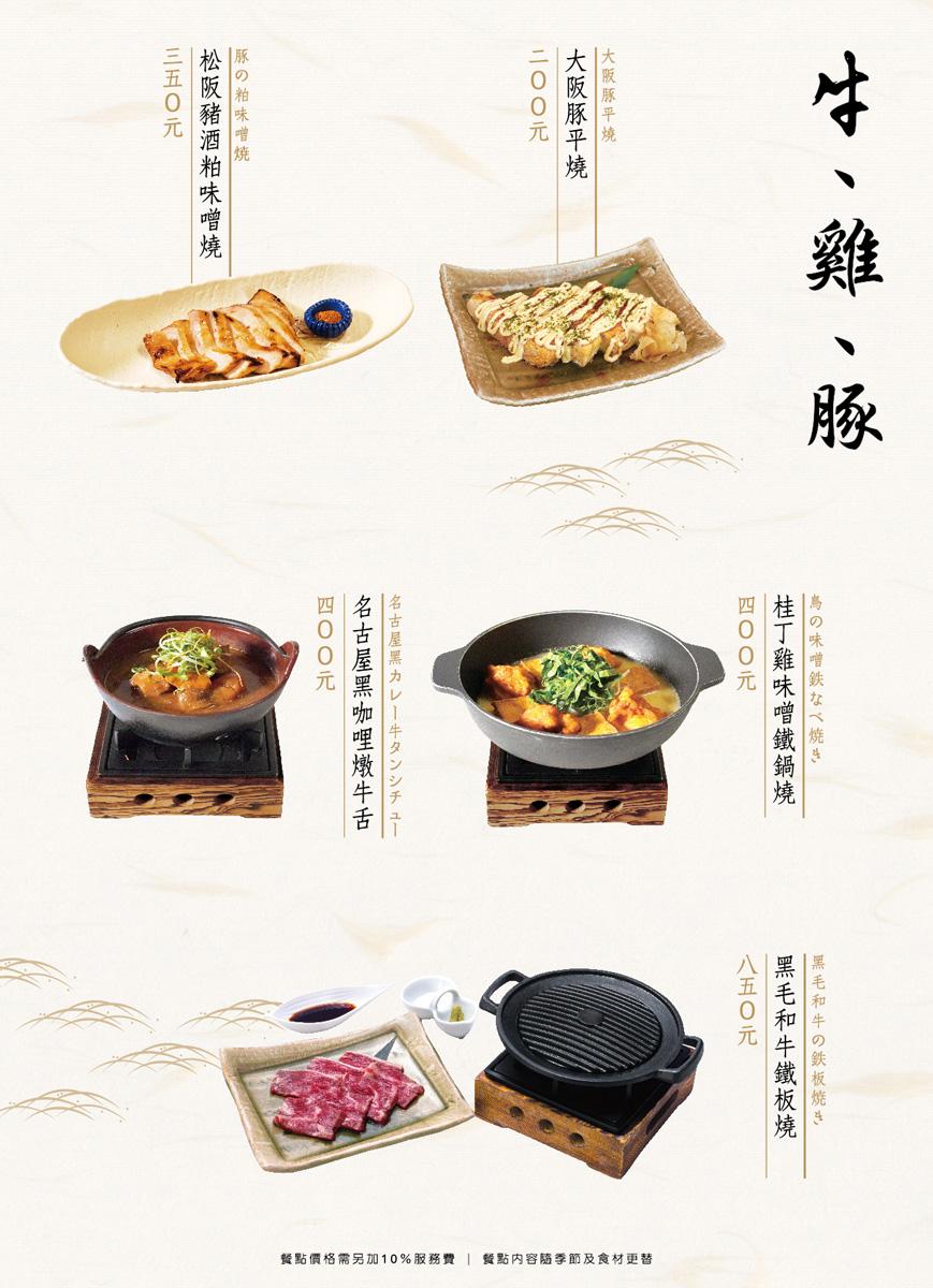莞固和食 GANKO 新店民權店菜單