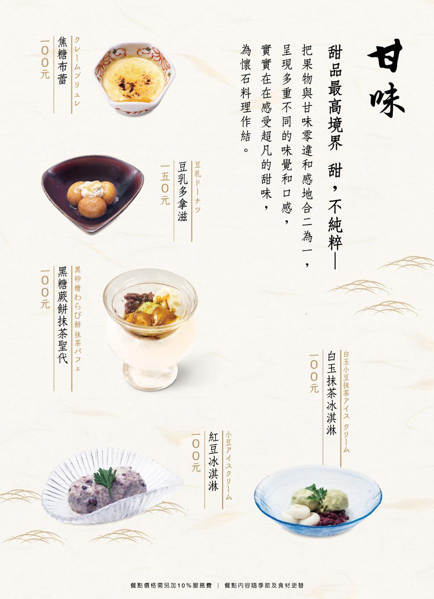 莞固和食 GANKO 新店民權店菜單-甘味