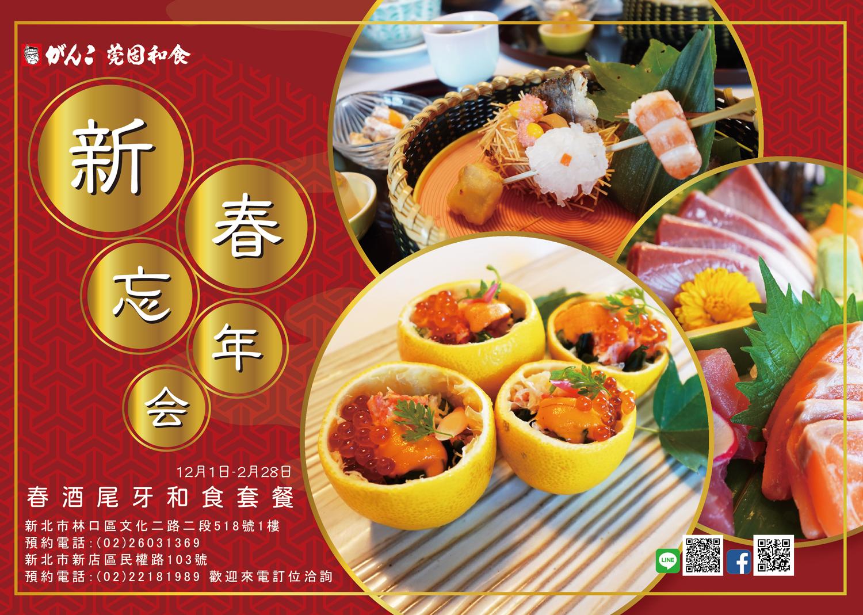 莞固和食 Ganko 新春忘年會 春酒尾牙和食套餐