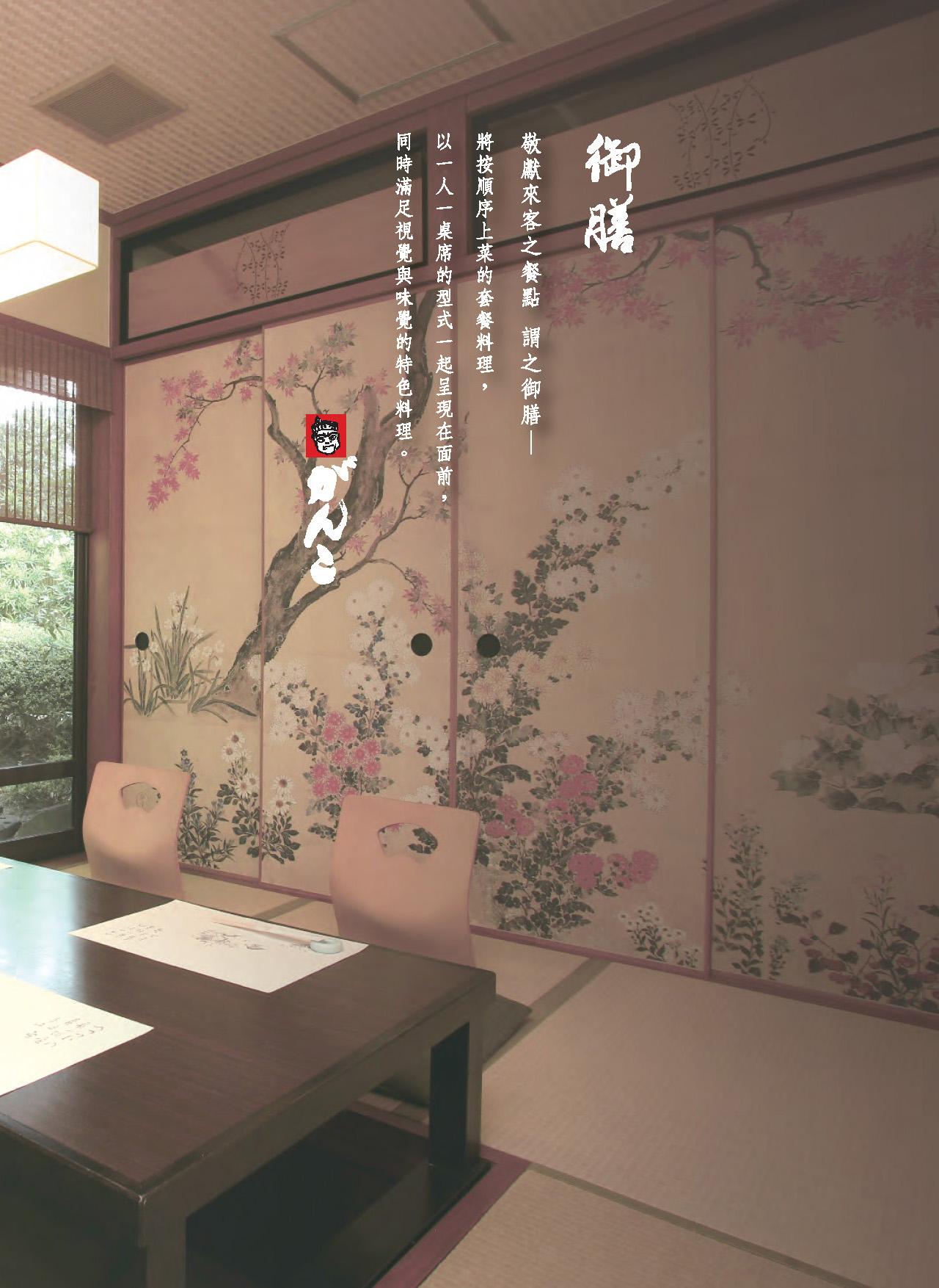 莞固和食 GANKO 台北大直店菜單 - 御膳
