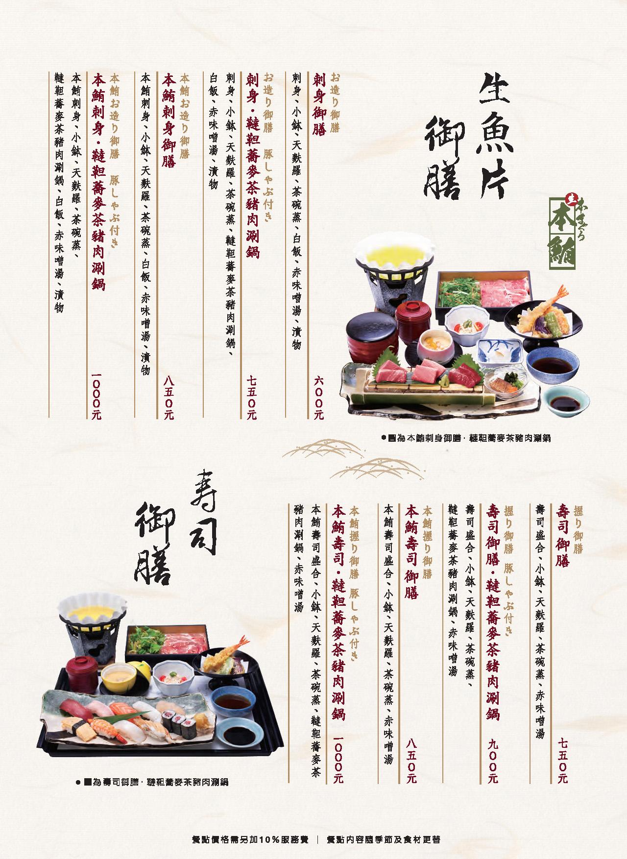 莞固和食 GANKO 台北大直店菜單 - 生魚片御膳 壽司御膳