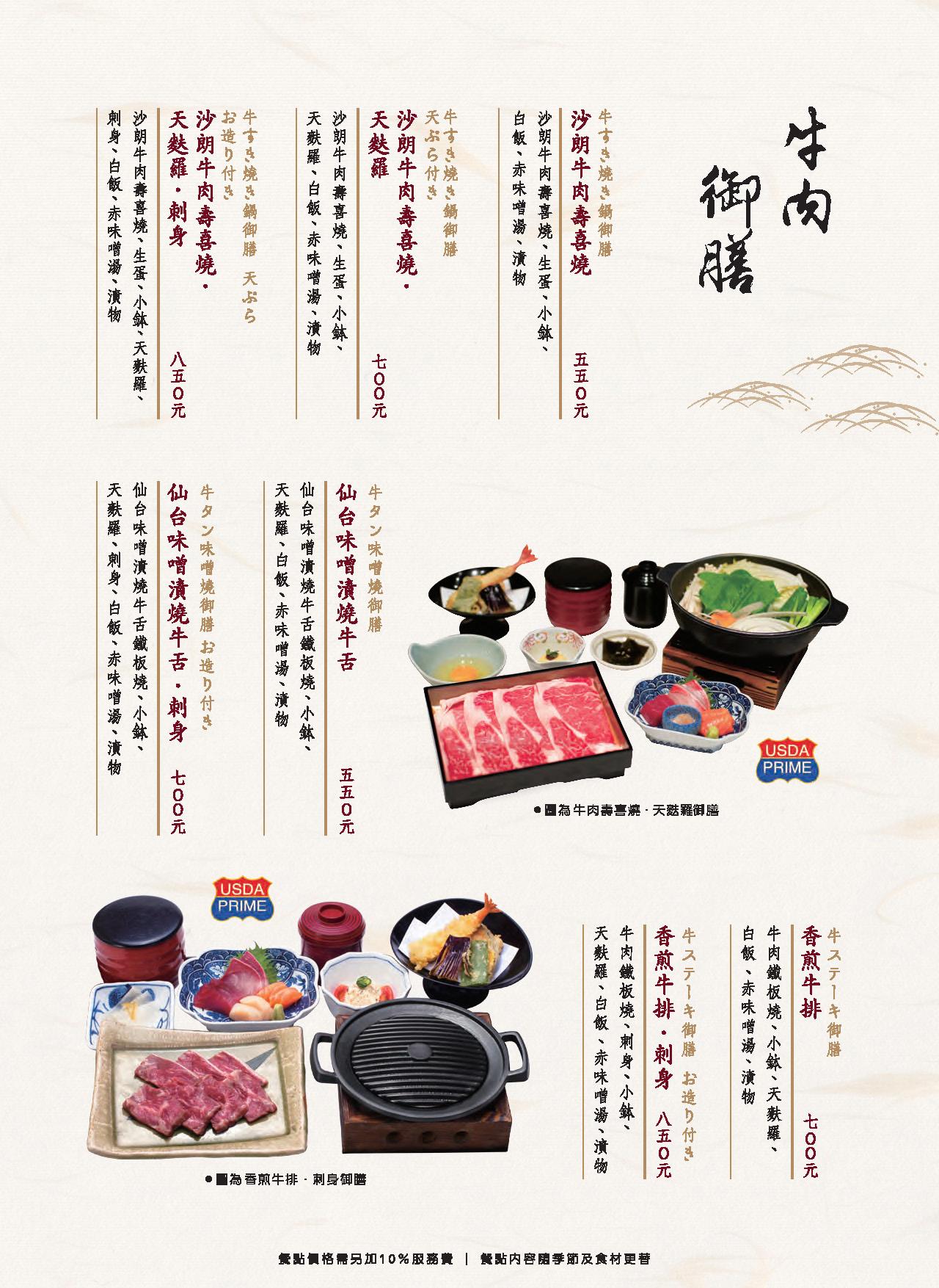 莞固和食 GANKO 台北大直店菜單 - 牛肉御膳