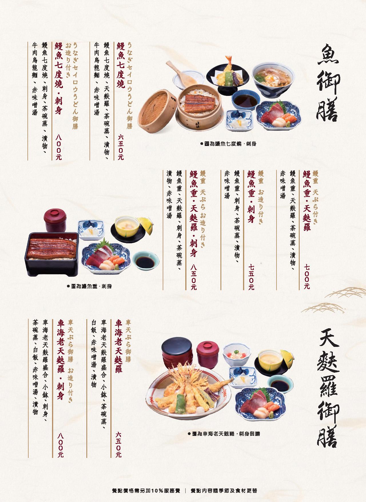 莞固和食 GANKO 台北大直店菜單 - 魚御膳 天麩羅御膳