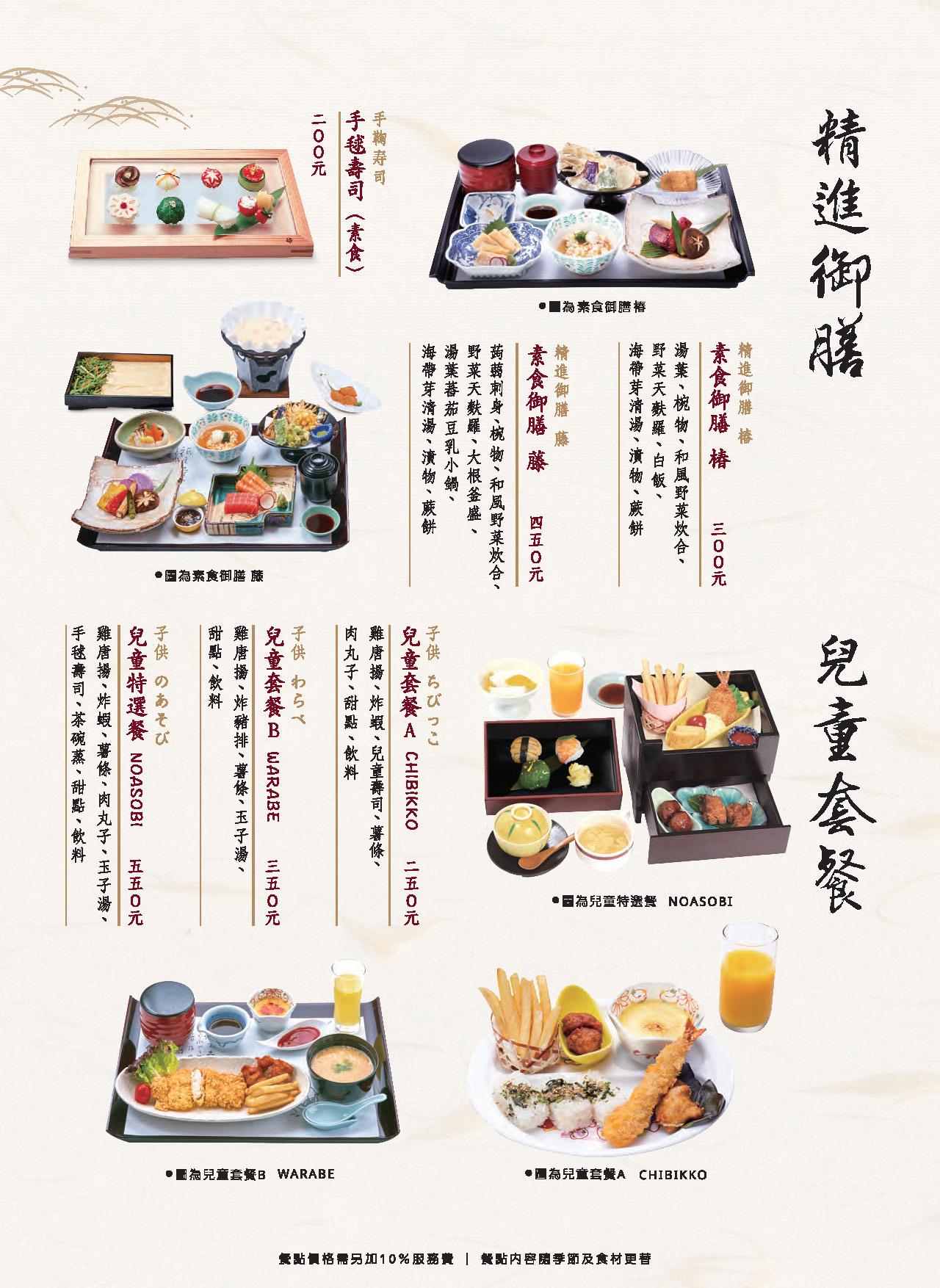 莞固和食 GANKO 台北大直店菜單 - 精進御膳 兒童套餐
