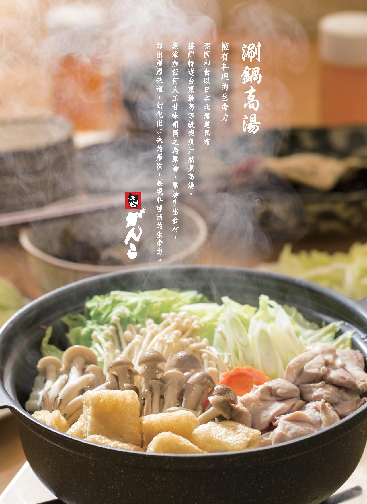 莞固和食 GANKO 台北大直店菜單 - 涮鍋高湯