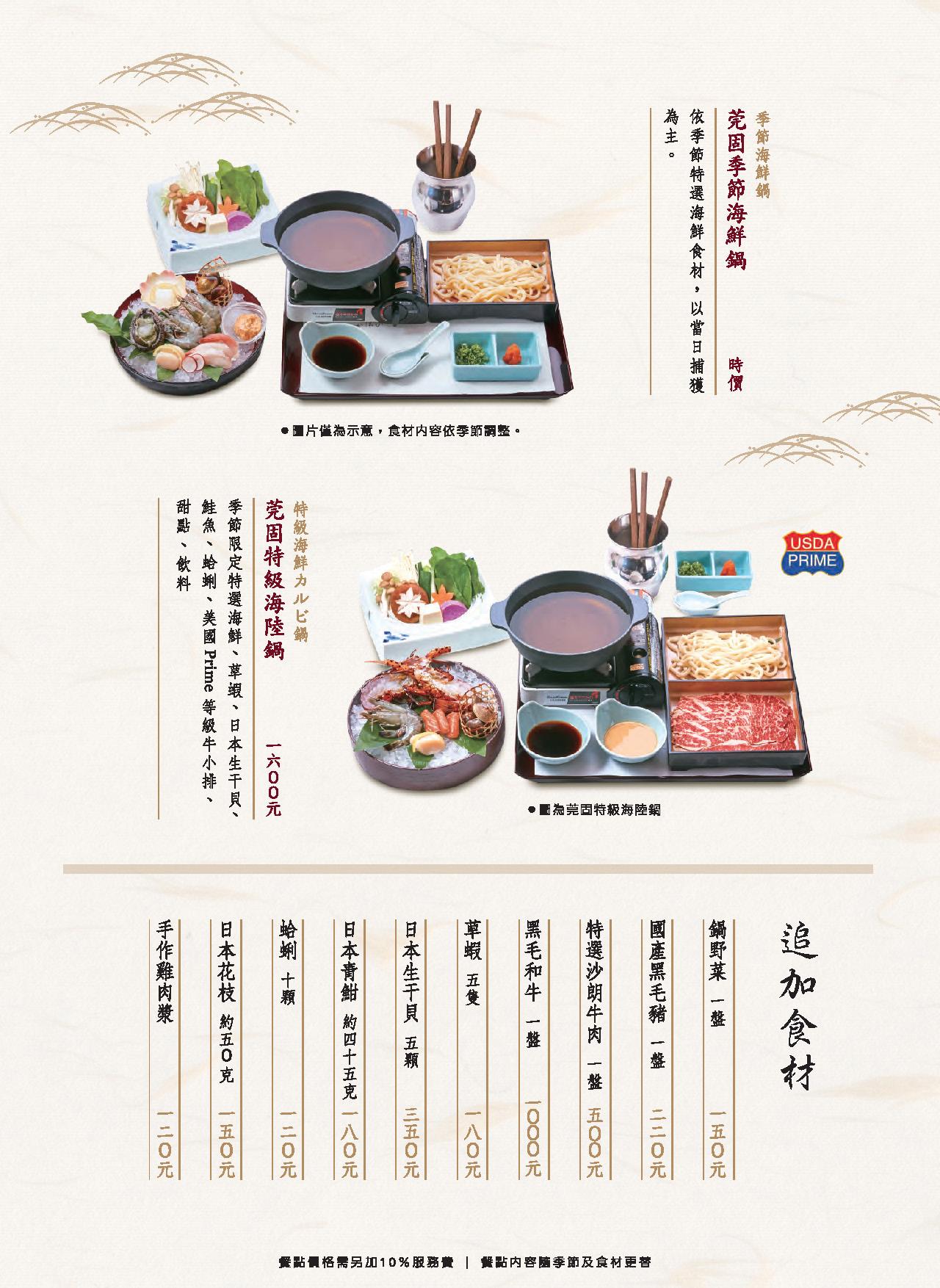莞固和食 GANKO 台北大直店菜單 - 莞固鍋物