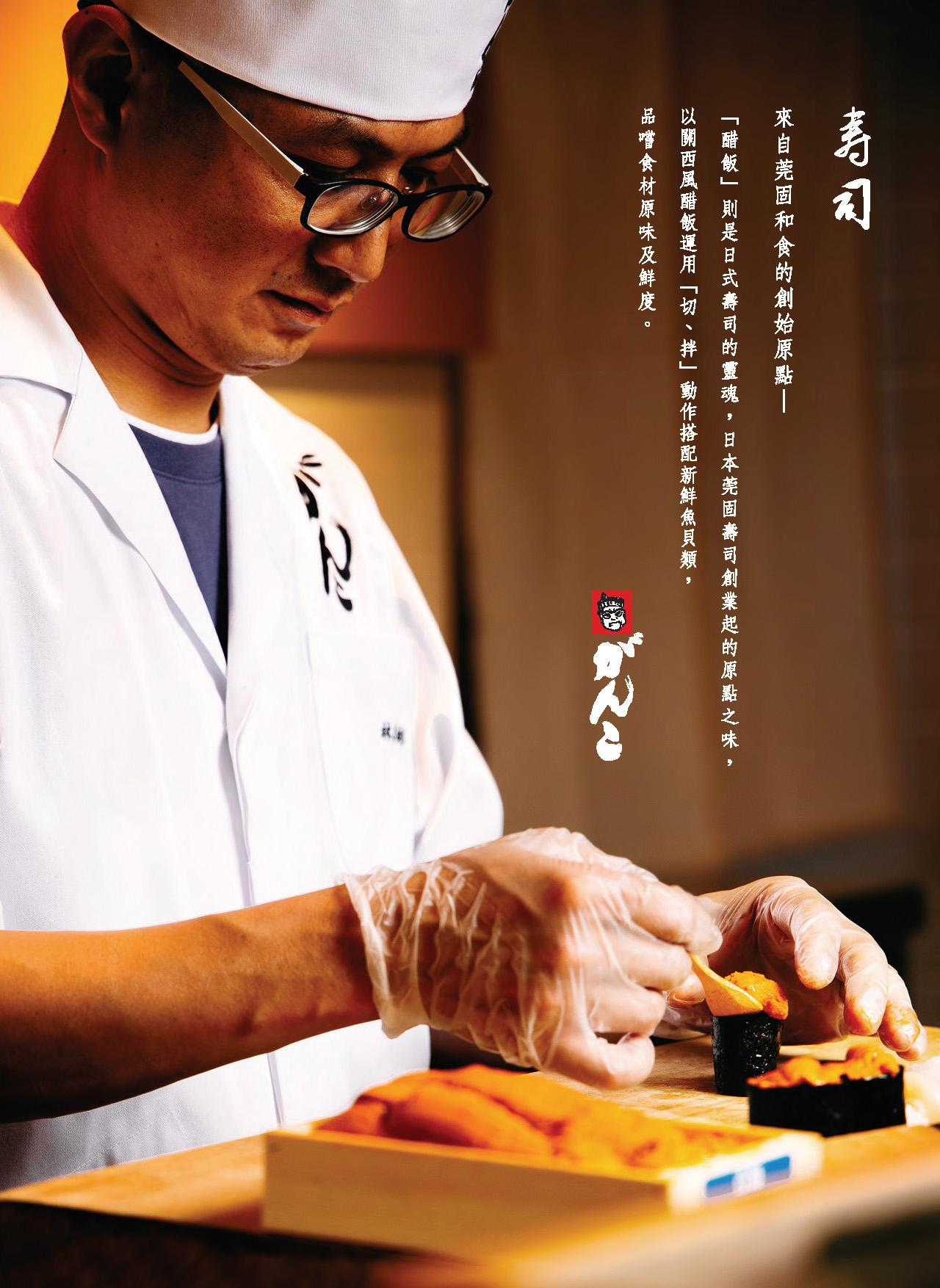 莞固和食 GANKO 台北大直店菜單 - 壽司