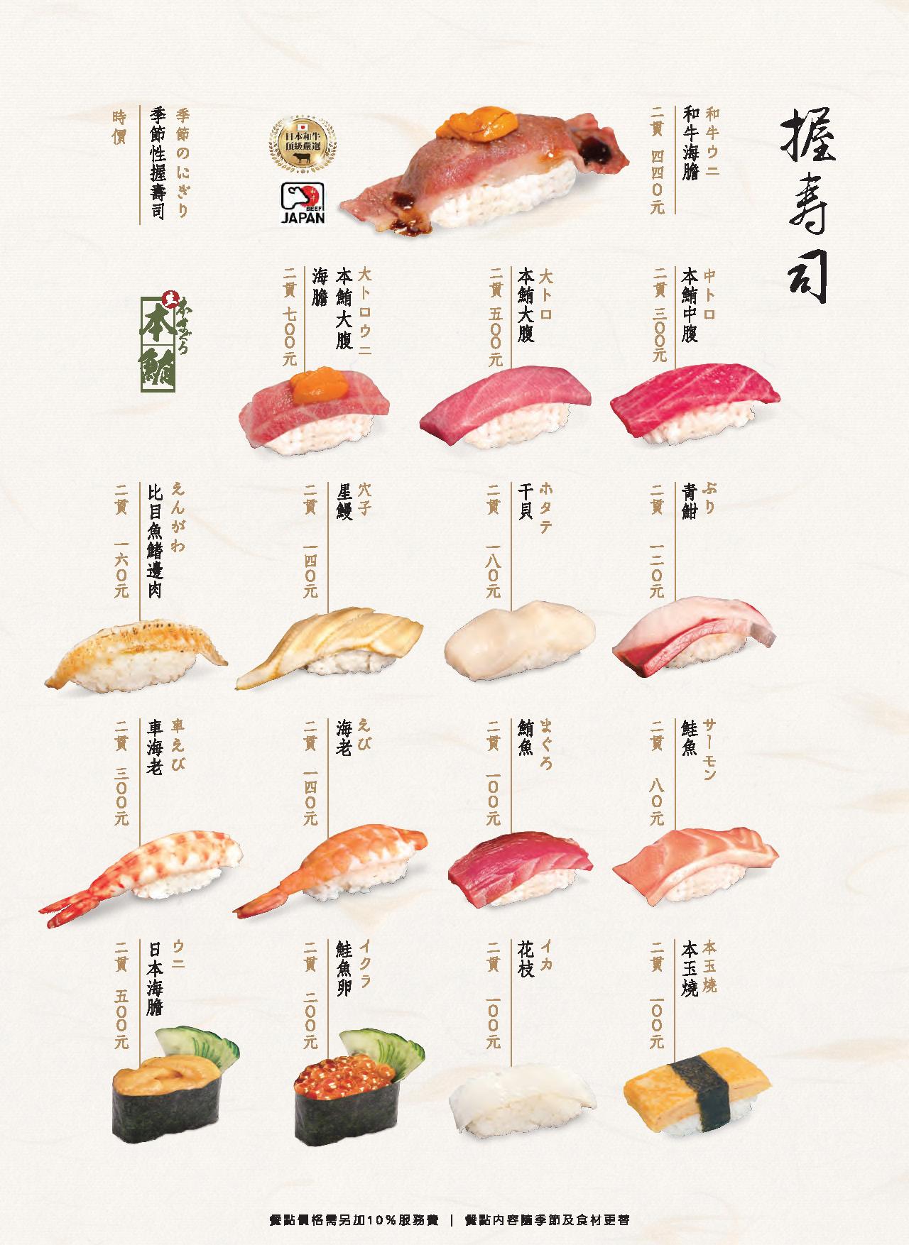 莞固和食 GANKO 台北大直店菜單 - 握壽司