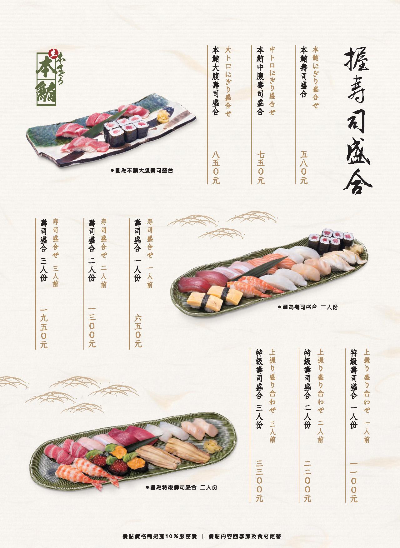 莞固和食 GANKO 台北大直店菜單 - 握壽司盛合