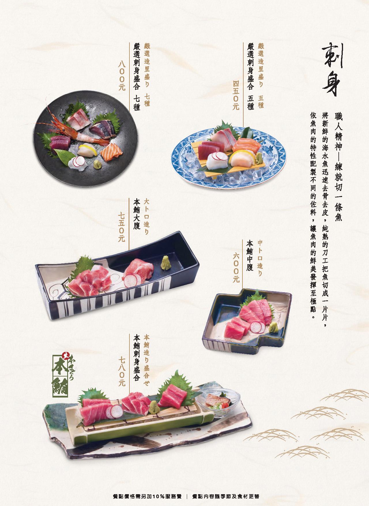 莞固和食 GANKO 台北大直店菜單 - 刺身