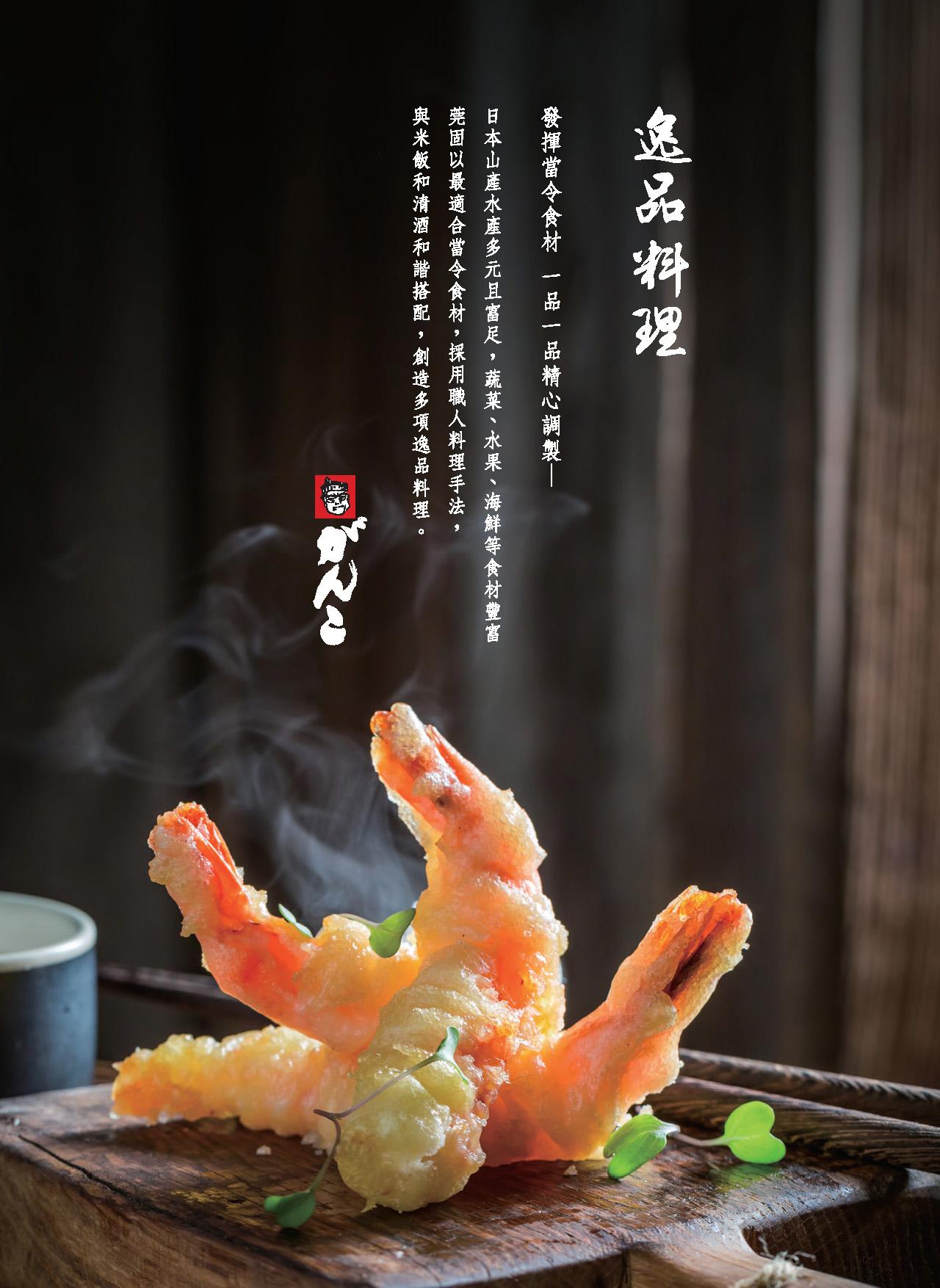 莞固和食 GANKO 台北大直店菜單 - 逸品料理