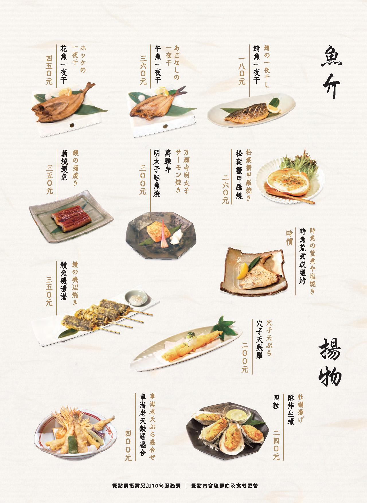 莞固和食 GANKO 台北大直店菜單 - 魚 揚物