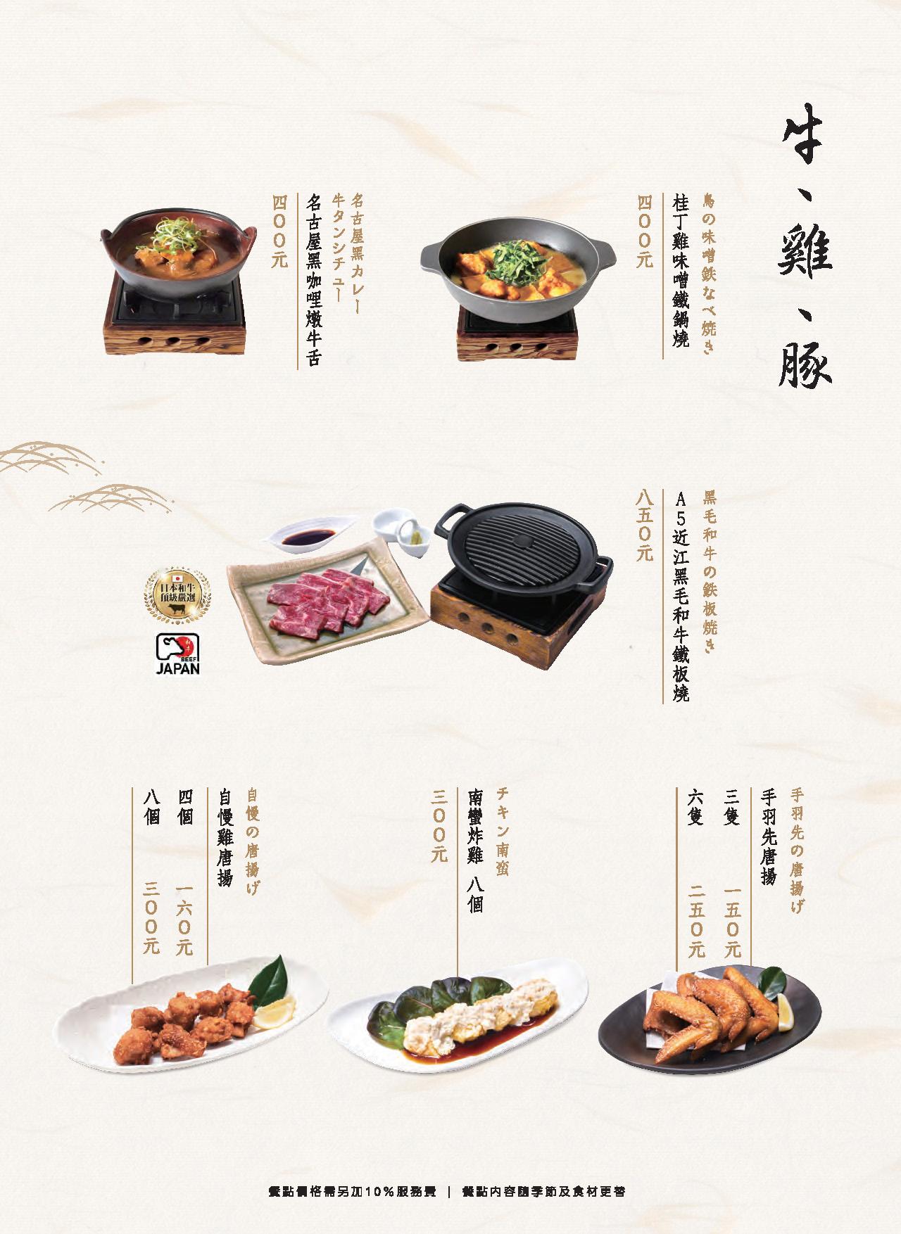 莞固和食 GANKO 台北大直店菜單 - 牛雞豚