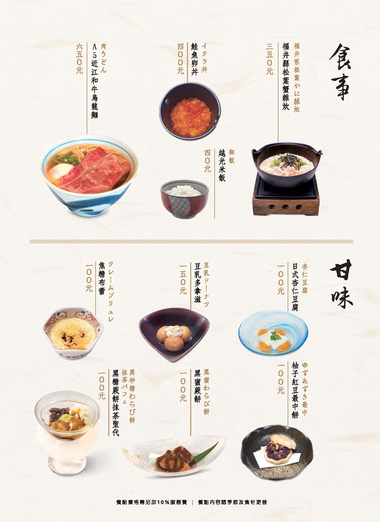 莞固和食 GANKO 台北大直店菜單 - 食事 甘味