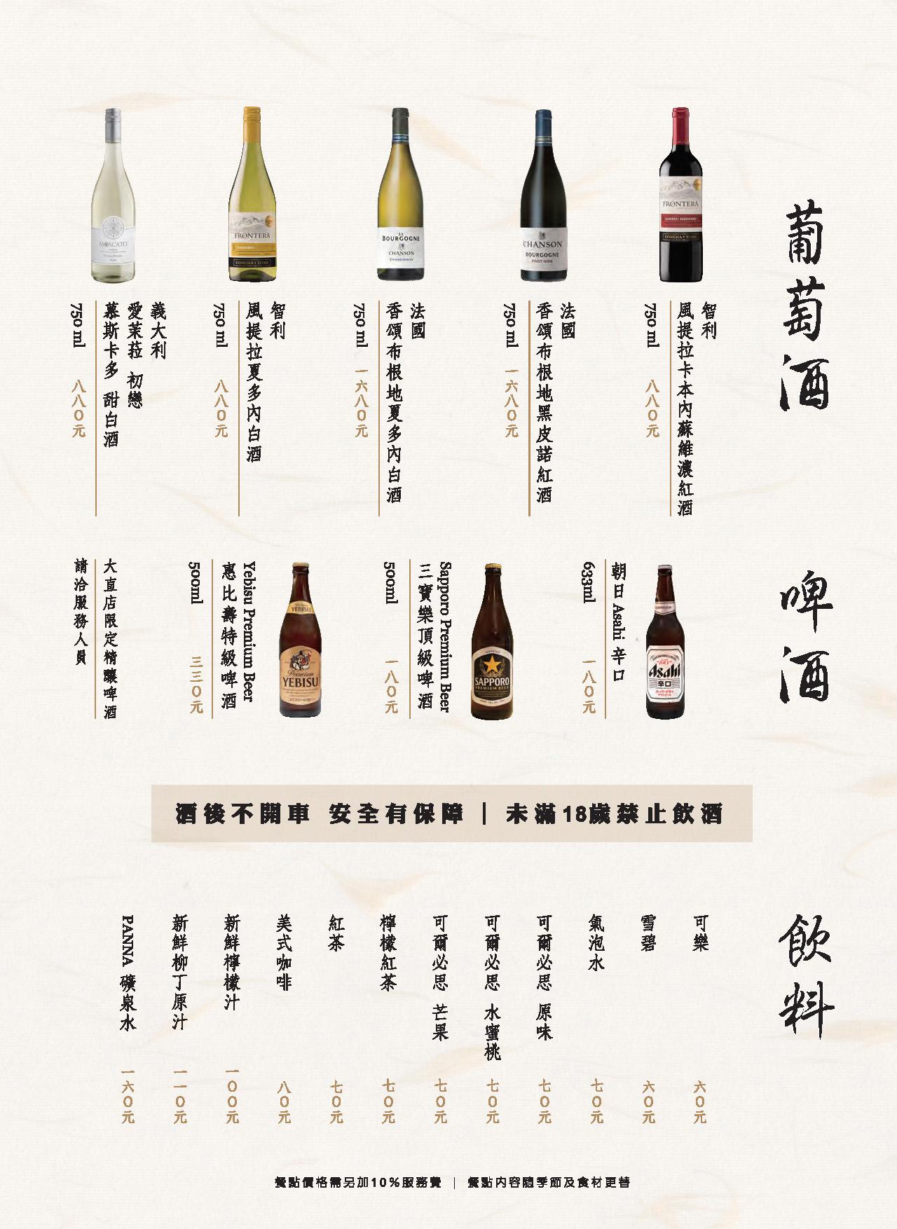 莞固和食 GANKO 台北大直店菜單 -