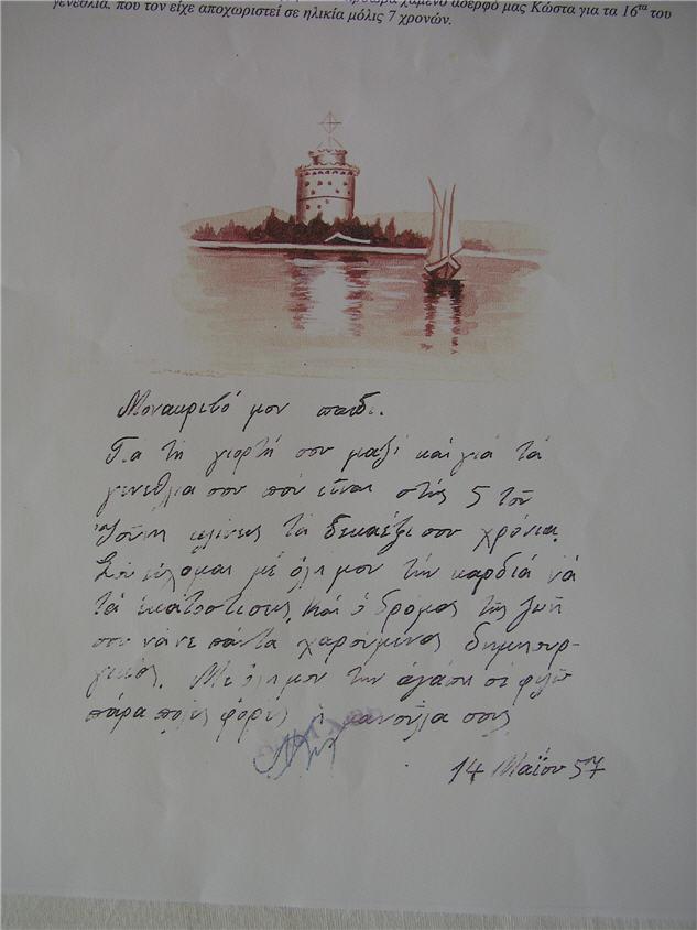Επιστολή Μάρθας Τριαντφυλλίδου στο γιο της