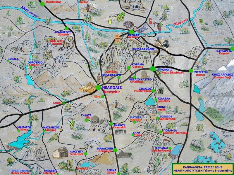 Χάρτης Καππαδοκίας