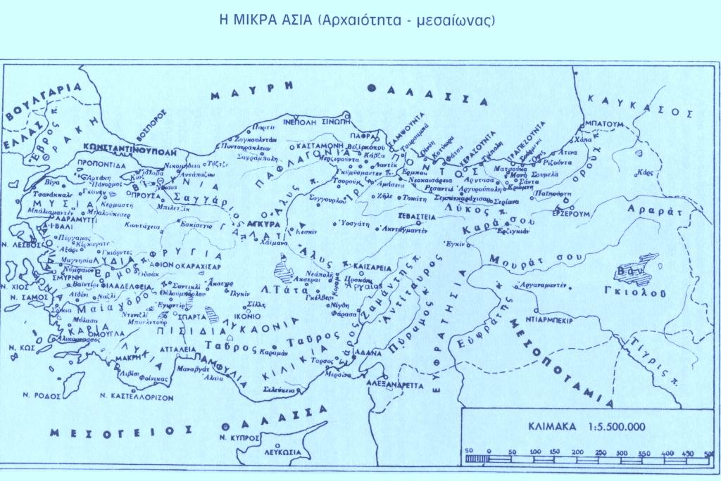 Η Μικρά Ασία με τα μεσαιωνικά και αρχαία ονόματα της