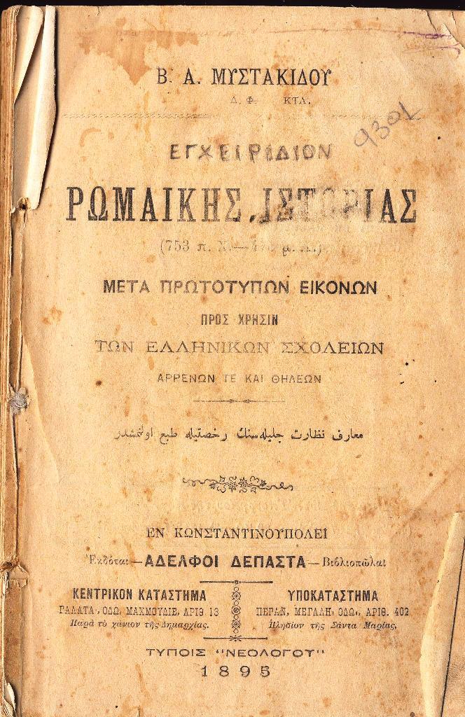 Ρωμαική Ιστορία 1895
