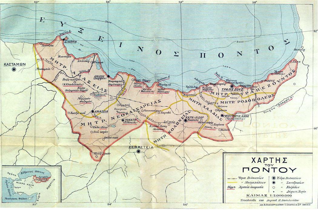 Χάρτης Πόντου στην ελληνική