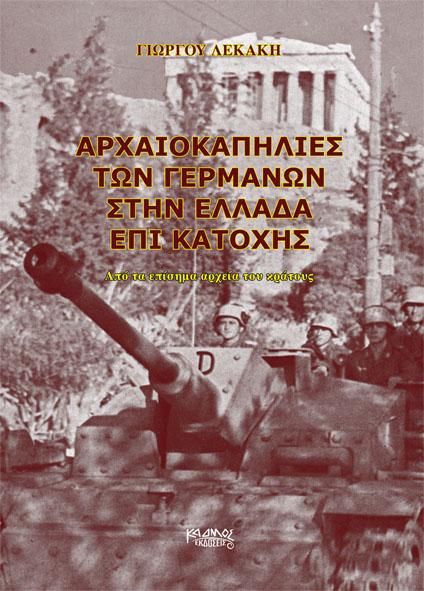 """""""Αρχαιοκαπηλίες των Γερμανών στην Ελλάδα..."""""""