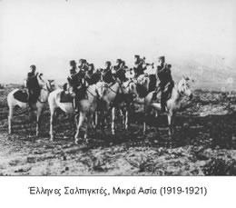 Μικρά Ασία 1919-1921 (φωτ. Γενικό Επιτελείο Στρατού army.gr)