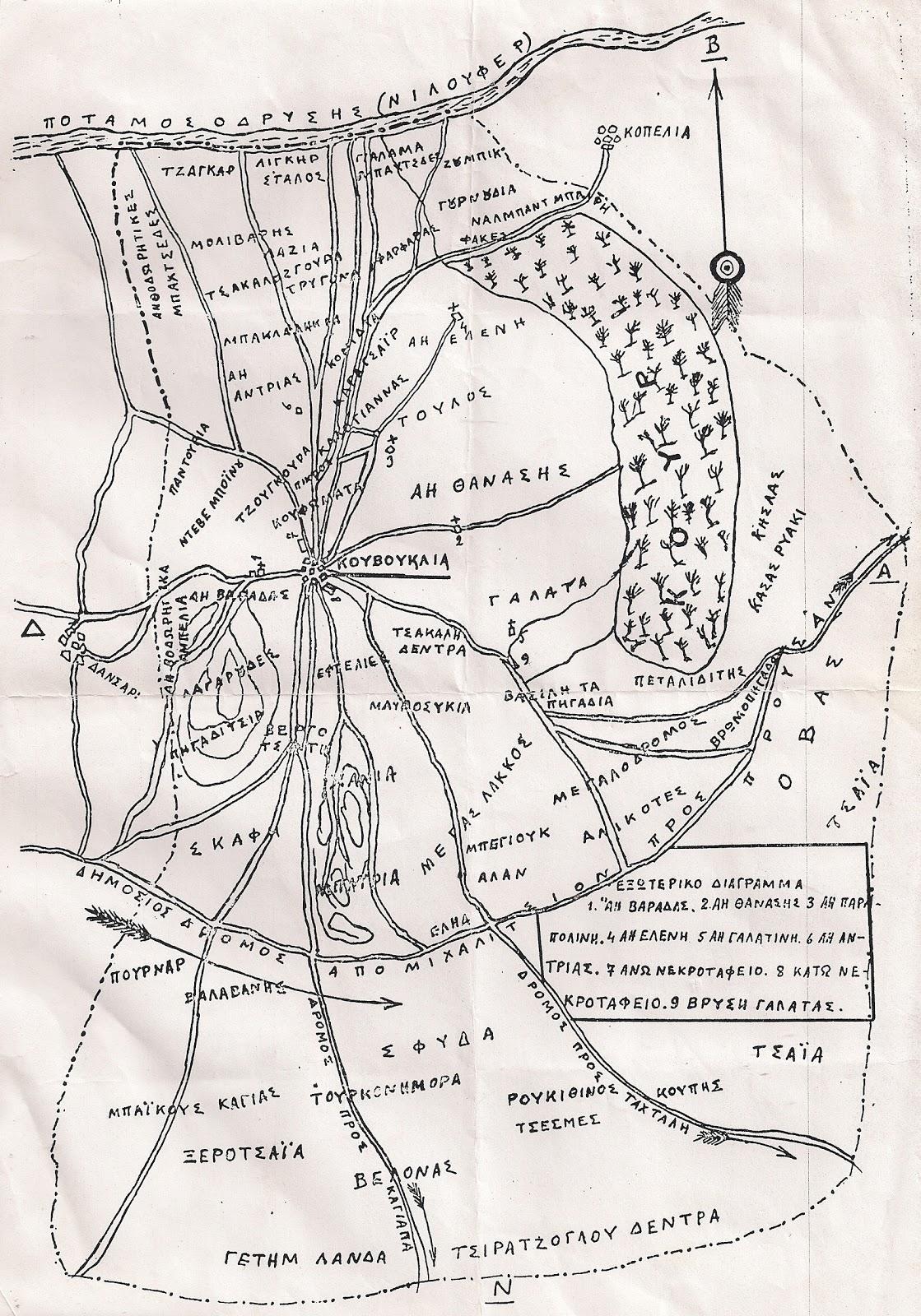 Χειροποίητος χάρτης Κουβουκλίων