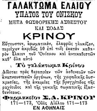 Εμπρός 1896