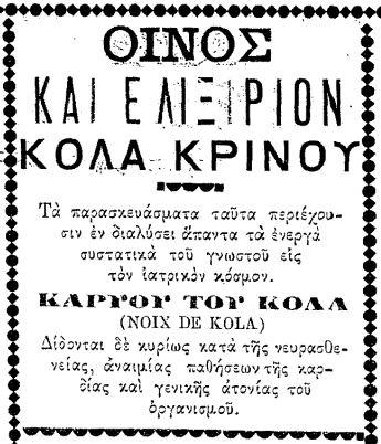 Σκριπ 1895