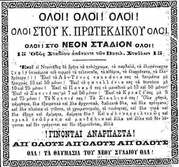 Σκριπ 1898