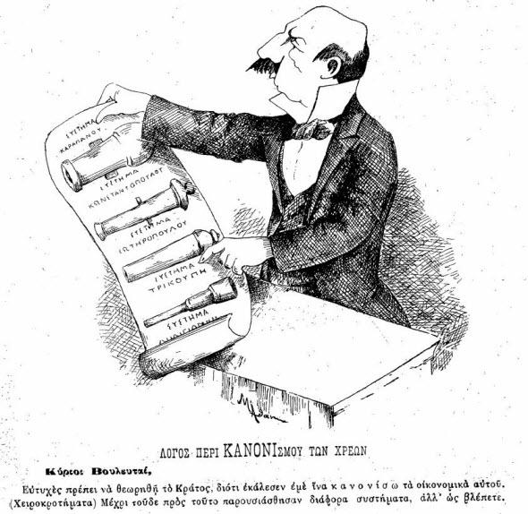 kanonismoi_skrip_1893