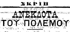 polemos_skrip_1898_heading