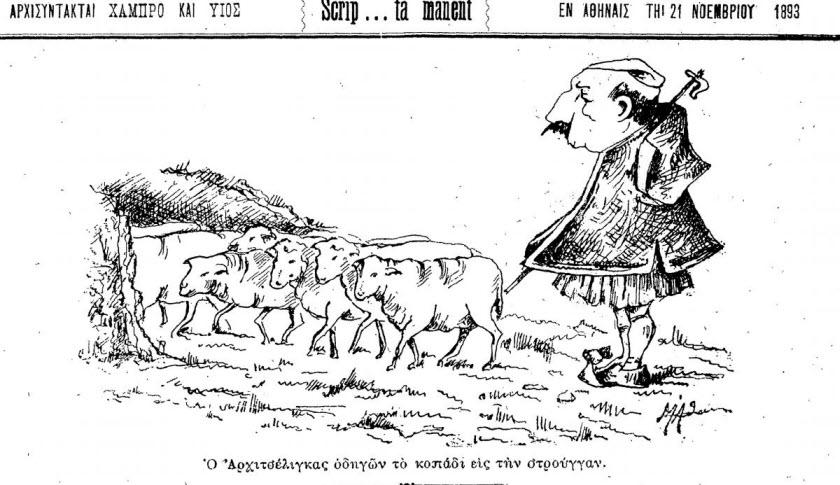 skitso_skrip_1893_probata2