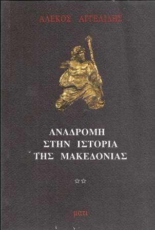 anadromh sthn istoria tis makedonias