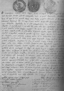 Κληροδότημα Ελληνικού Σχολείου Κρουσόβου 1853