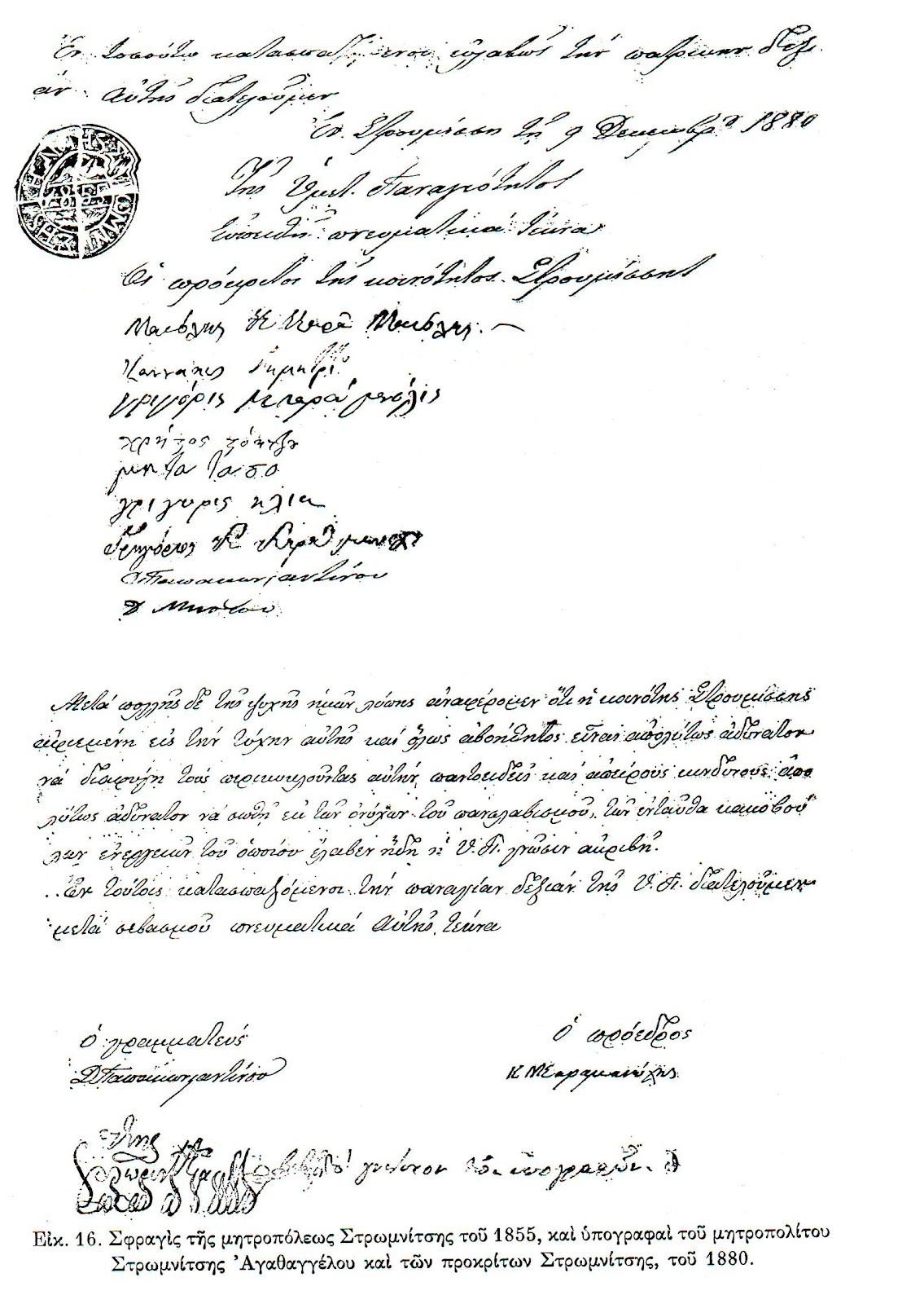 Επιστολή με σφραγίδα της Μητρόπολης Στρώμνιτσας 1855