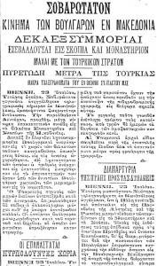 Εφημ. ΣΚΡΙΠ, 24 Ιουλίου 1903 σελ. 3