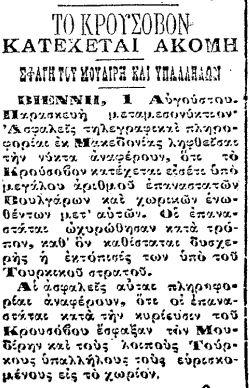 Εφημερίδα ΣΚΡΙΠ, 2 Αυγούστου 1903, μετά τις εξεγέρσεις των Βουλγάρων στην περιοχή