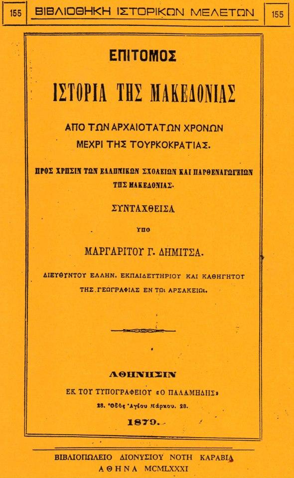 Μακεδονική Ιστορία Αναστάσιου Δημίτσα
