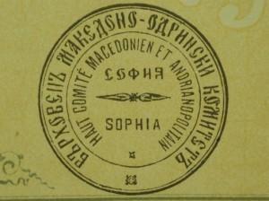 Σφραγίδα Βερχοβιστικού Κομιτάτου