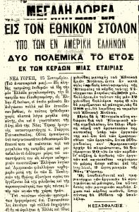 Δωρεά Ελλήνων Αμερικής. Εφημ. ΣΚΡΙΠ, Οκτ. 1907