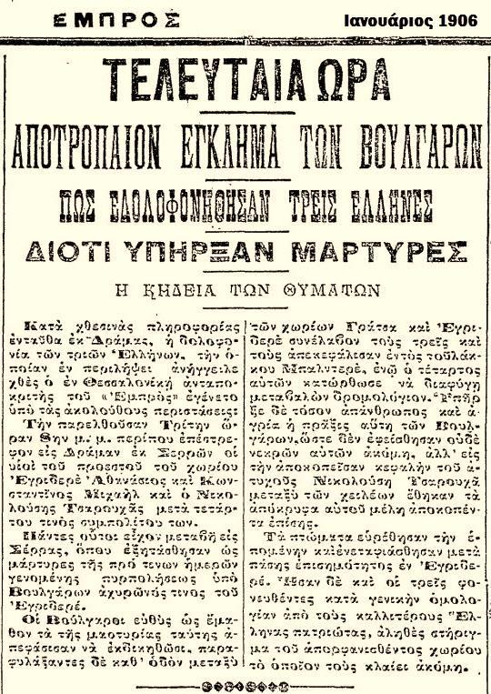 Εφημ. ΕΜΠΡΟΣ, 24 Ιανουαρίου 1906
