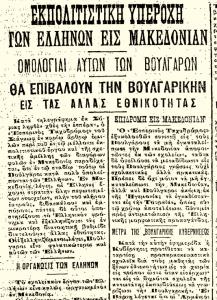 εφημ. ΣΚΡΙΠ, 6 Οκτωβρίου 1907