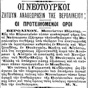 Εφημ. ΣΚΡΙΠ, Αύγουστος 1908