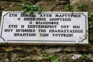 dionysios-plaque