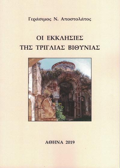 Οι Εκκλησίες της Τρίγλιας Βιθυνίας