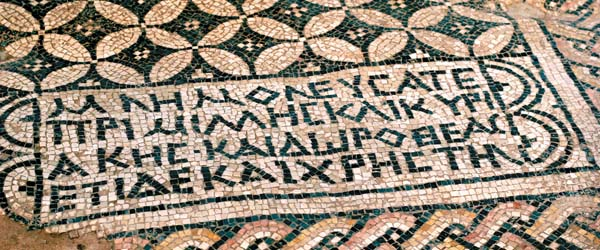 January 1st, 2006 Megido: Mosaic with inscription.