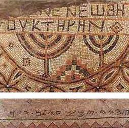 Samaritan_Synagogue_Inscriptions