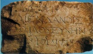 Dan Inscription