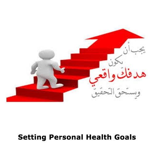 Setting Personal Health Goals